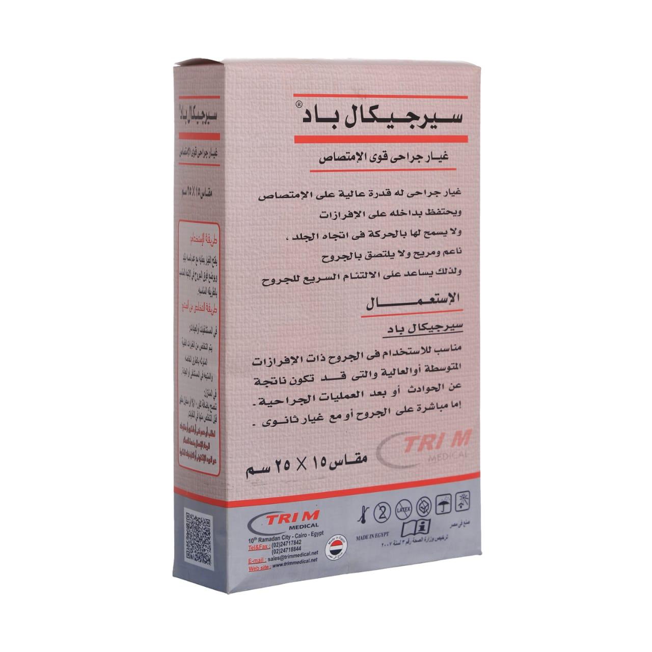 TRI M Surgical pad 15*25 cm