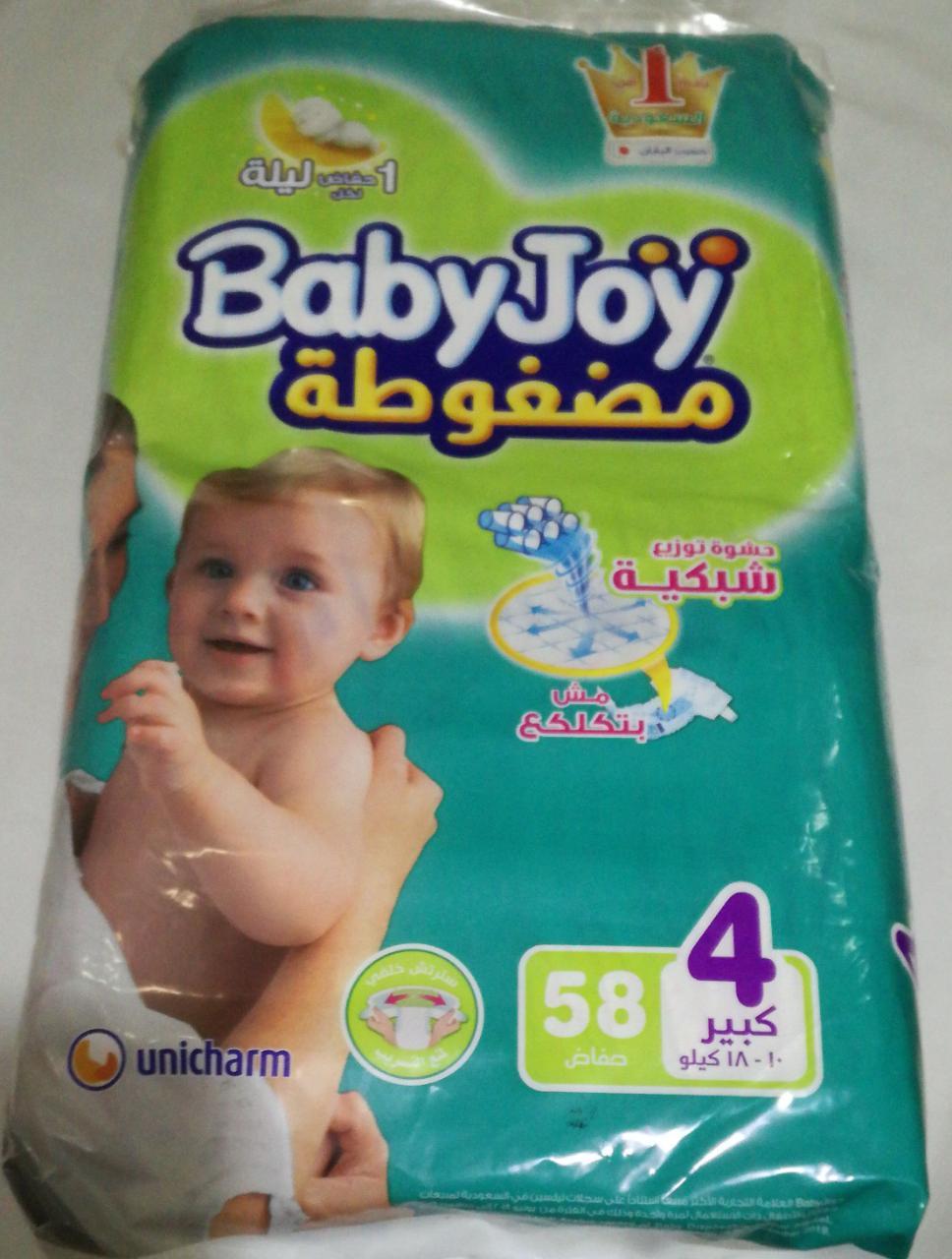 Baby Joy (4)